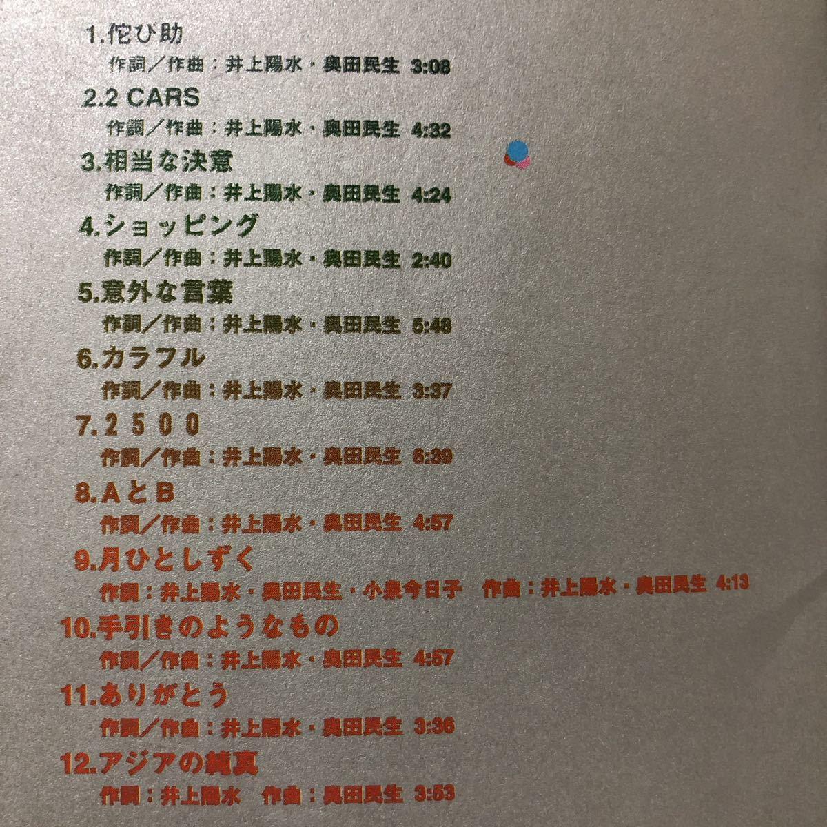 CD 蔵出し-396【Jポップ】(レンタルおち) ショッピング / 井上陽水.奥田民生_画像4