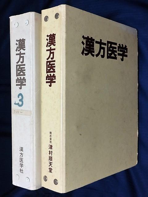 ■8F377 月刊 漢方医学 1983/1~1985/12 通巻67号~102号 35冊組 漢方薬 漢方医療 ツムラ_画像2