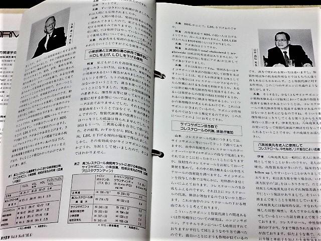 ■8F377 月刊 漢方医学 1983/1~1985/12 通巻67号~102号 35冊組 漢方薬 漢方医療 ツムラ_画像5