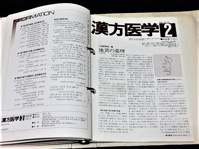 ■8F377 月刊 漢方医学 1983/1~1985/12 通巻67号~102号 35冊組 漢方薬 漢方医療 ツムラ_画像4