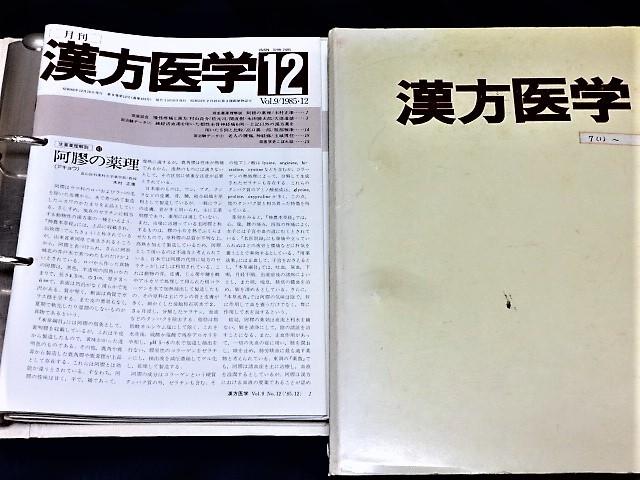 ■8F377 月刊 漢方医学 1983/1~1985/12 通巻67号~102号 35冊組 漢方薬 漢方医療 ツムラ