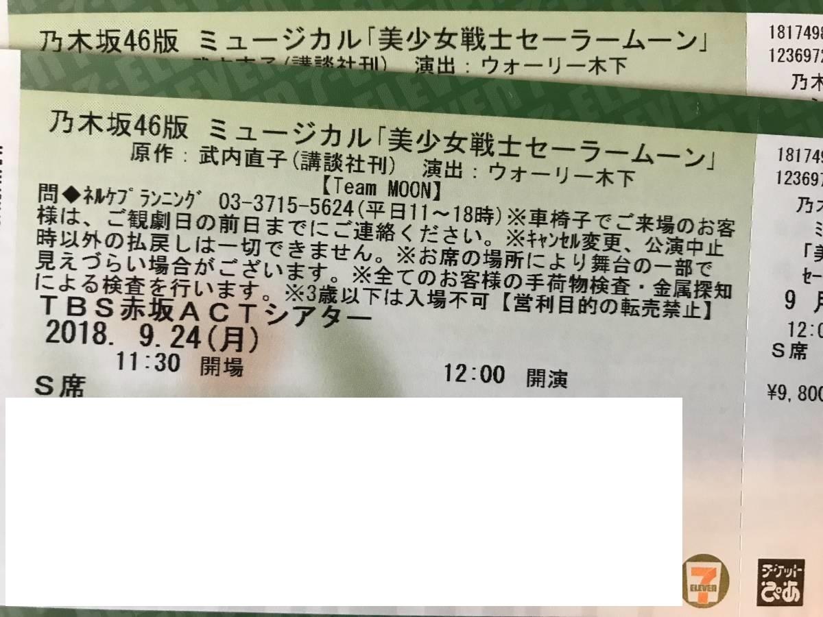 9/24祝日 12時開演】【セーラー...