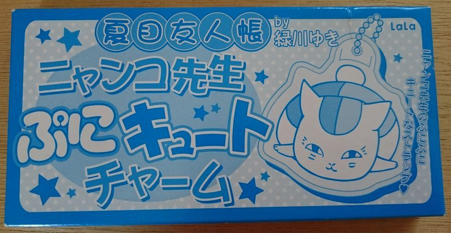 夏目友人帳:LaLa付録:ぷにキュートチャーム_画像1