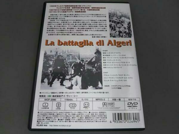 アルジェの戦い(トールケース仕様)_画像2