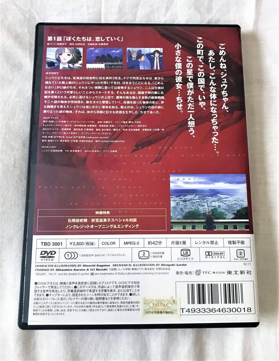 ◎盤面傷無◎ 最終兵器彼女 DVD vol.1_画像3
