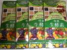 twoshot357 - 3252★新品 特選生酵素 4袋 333種類の素材を熟成発酵 日本製