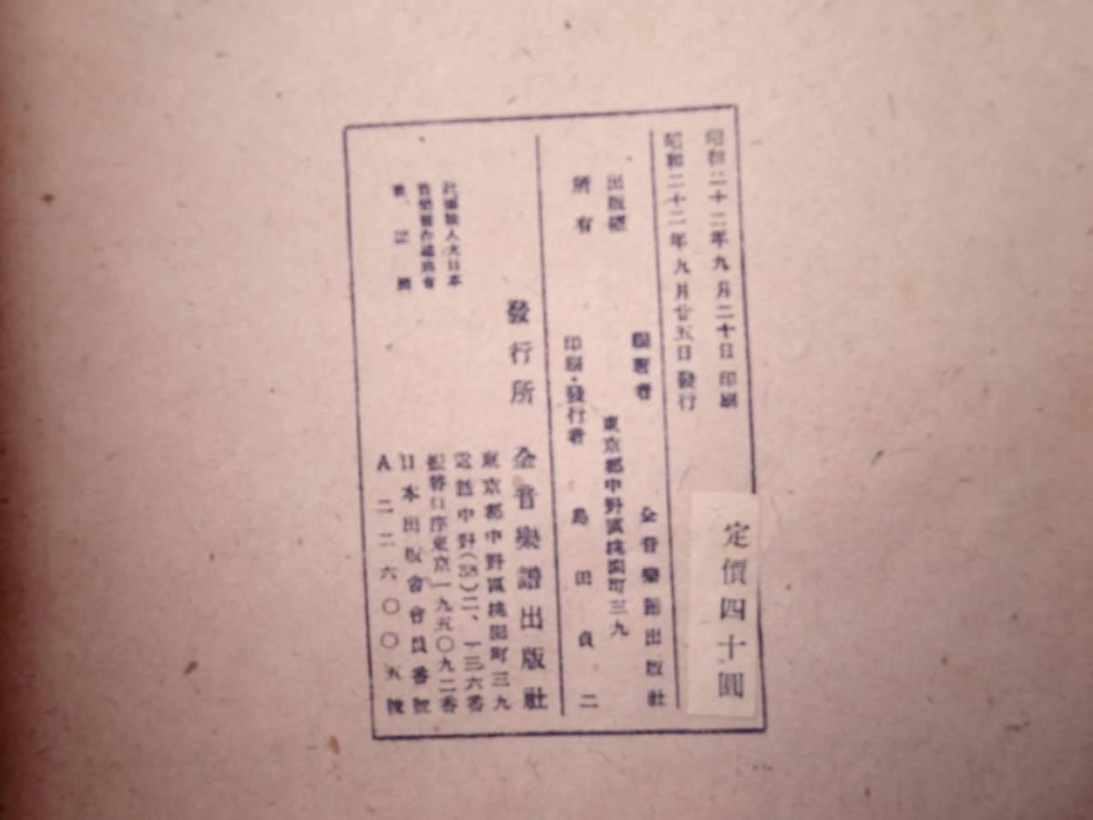 0024605 都山流尺八楽 俚謡曲集 田中允山編 全音楽譜出版社 昭和22年_画像6