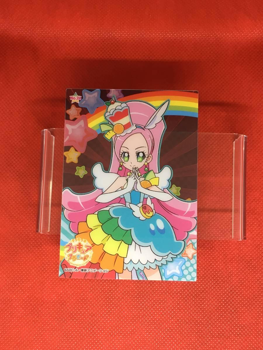 ★キラキラ☆プリキュアアラモード★【No.24】キュアパルフェ クリアカードコレクションガム