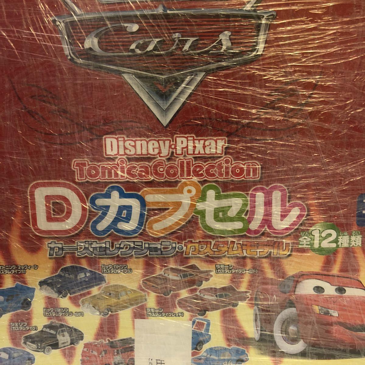 トミカ ディズニー カーズ Dカプセル カスタムモデル 12個セット 未開封品