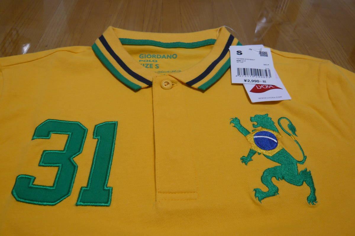 ラスト1枚 GIORDANO Sサイズ 国旗POLOシャツ WEGO ウイゴー 新品未開封 定価2,990円(税別)_画像2