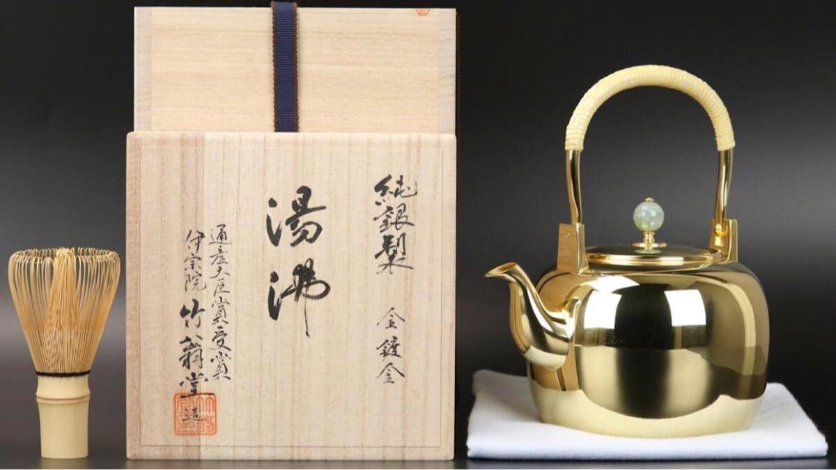 純銀鍍金 竹翁堂作 純銀刻印 共箱 未使用 湯沸 日本茶道具 煎茶 銀瓶 口径7cm 直径14cm 高20cm 重580g 容量1リットル