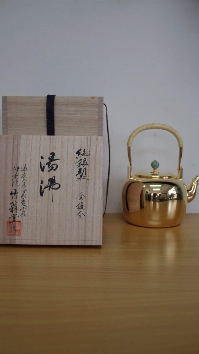 純銀鍍金 竹翁堂作 純銀刻印 共箱 未使用 湯沸 日本茶道具 煎茶 銀瓶 口径7cm 直径14cm 高20cm 重580g 容量1リットル_画像2