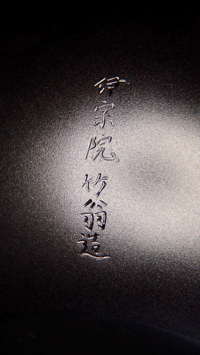 純銀彫金 竹翁堂作 雲龍紋銀瓶 宝珠形 共箱あり 口径8cm 直径15cm 高20cm 重620g 湯沸 純銀銀瓶 未使用_画像8