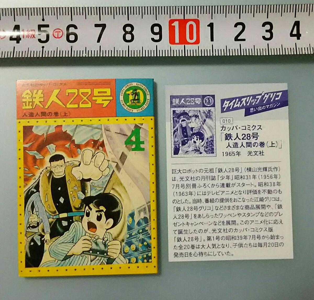 タイムスリップグリコ 思い出のマガジン シークレット カッパ・コミクス 鉄人28号=人造人間の巻(上)