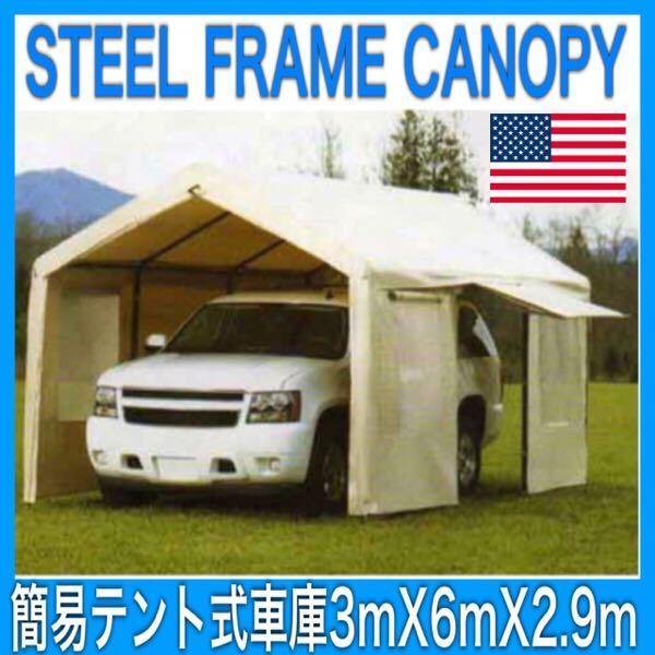 新モデル スチールフレームキャノピー カーポート 車庫 3m×6m×2.9m スチール キャノピー 簡易車庫 テント_画像1