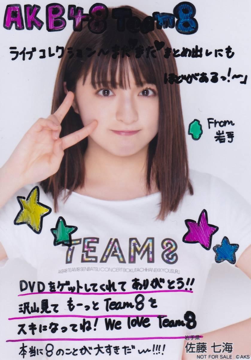 AKB48 またまたまとめ出しにもほどがあるっ! 生写真 佐藤七海 落書き (Blu-ray 封入特典)