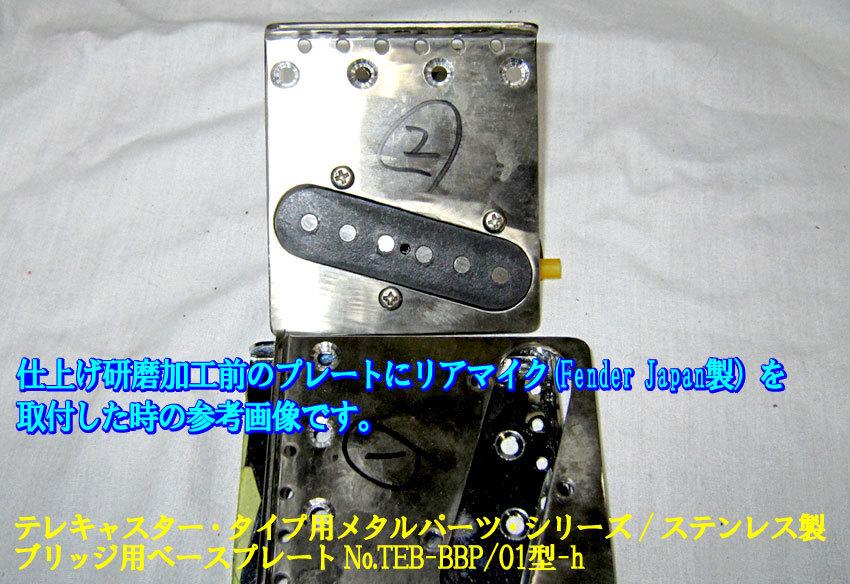 *手作り品 Telecaster / テレキャスター・タイプ向け 3wayサドルブリッジ用ベースプレート ステンレス製 1個出品:TEB-BBP/01型-h_画像4