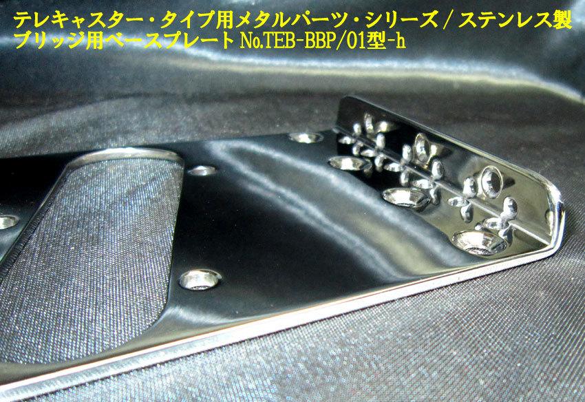 *手作り品 Telecaster / テレキャスター・タイプ向け 3wayサドルブリッジ用ベースプレート ステンレス製 1個出品:TEB-BBP/01型-h_外観画像