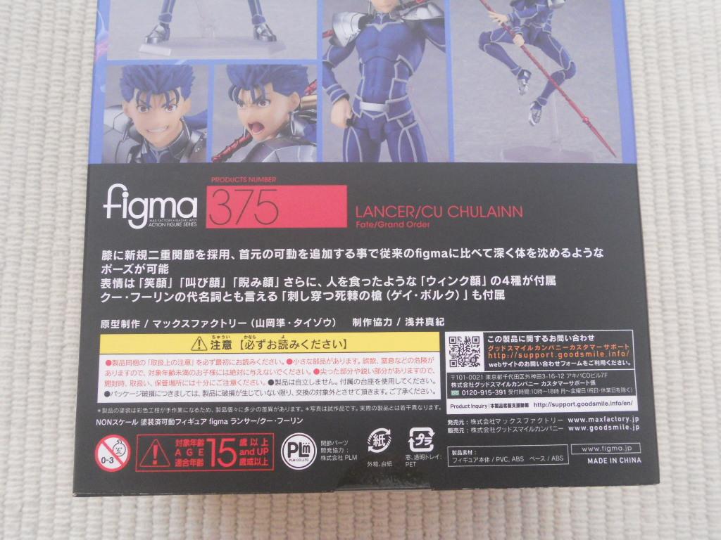 ☆figma Fate/Grand Order ランサー クー・フーリン 未開封新品☆_画像6