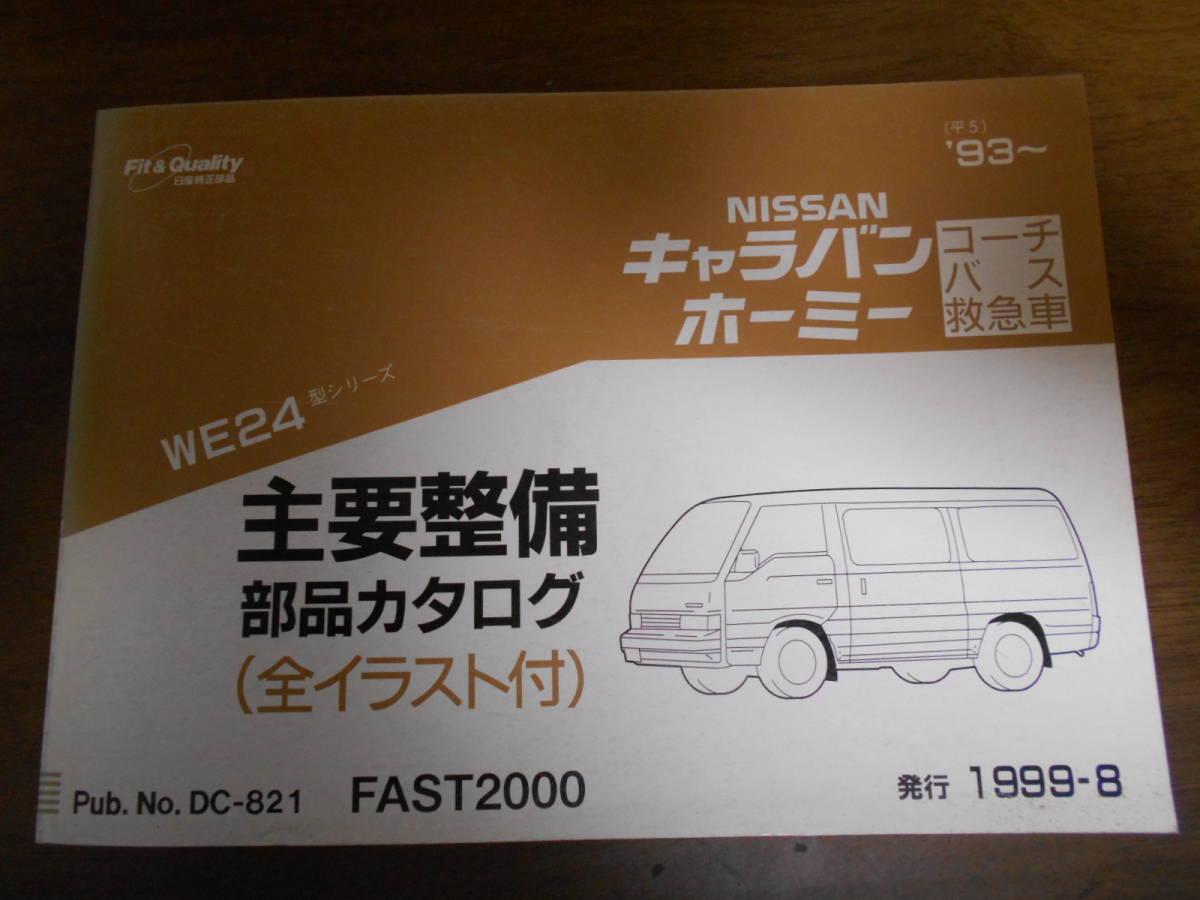 B0503 / Caravan Homy Coach bus ambulance WE24 type series main