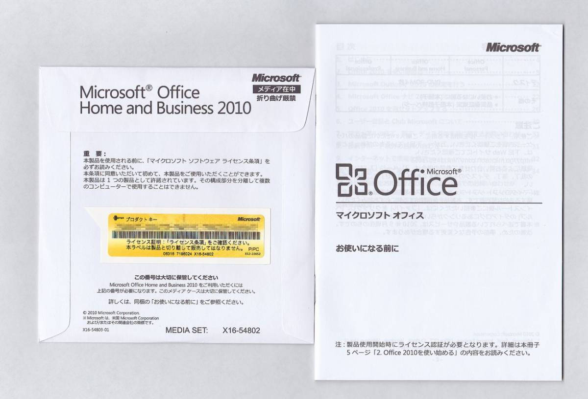 Certification Guarantee Microsoft Office Home And Business 2010