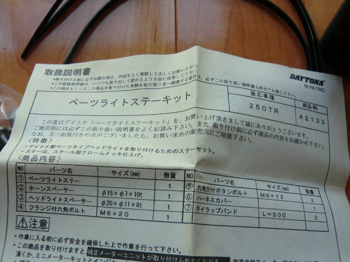 【オークション本舗 】 250TR べーツライト ステーキッド クロームメッキ_画像4