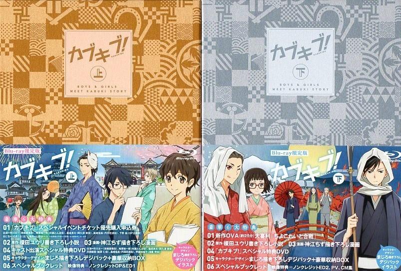 Blu-ray『カブキブ! Blu-ray BOX 上下巻セット』