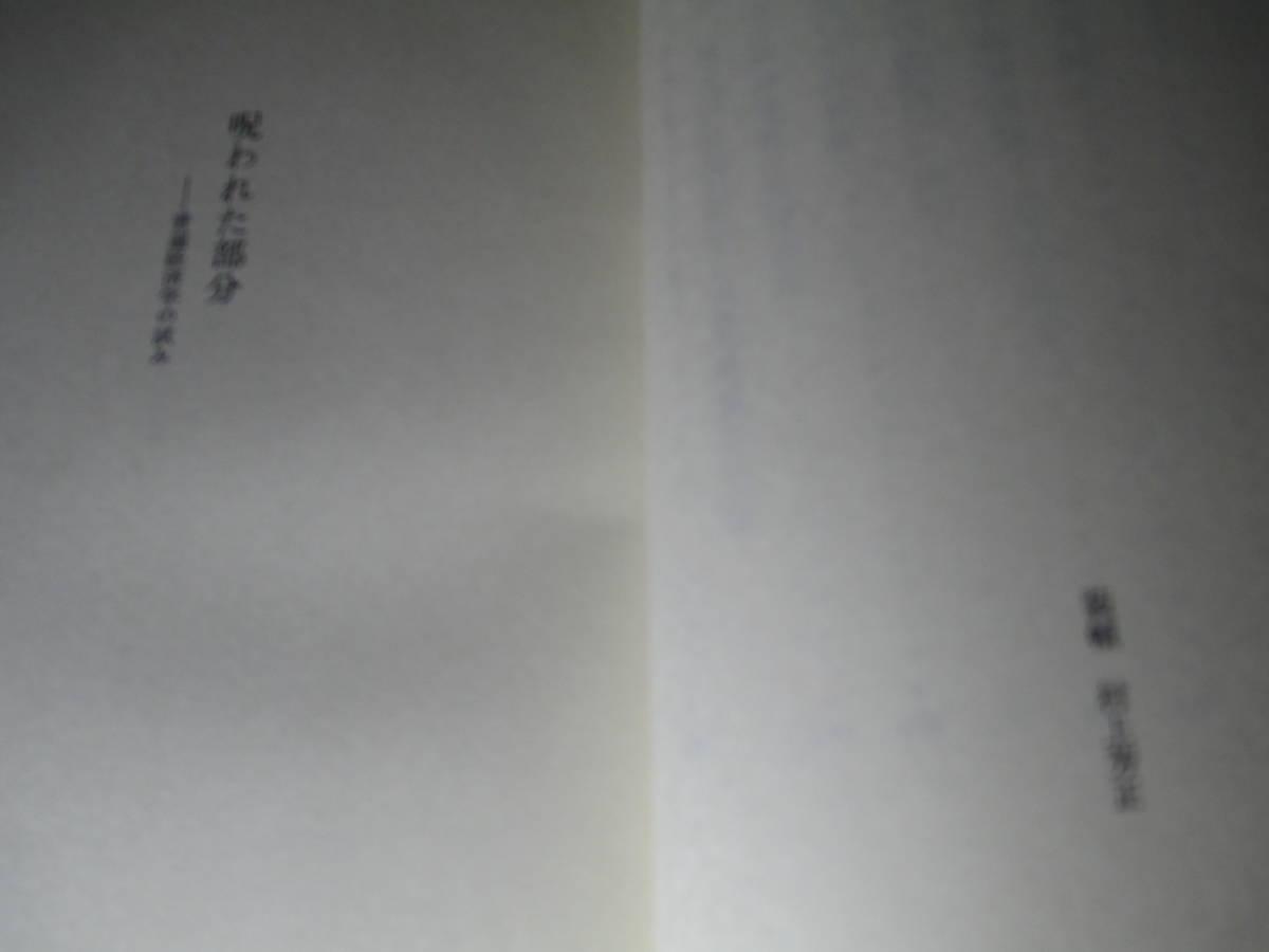 ☆生田耕作訳『 呪われた部分 』バタイユ 作;二見書房;1973年;初版;;函帯付;本;ビ二カバ付;装幀;村上芳正_画像5