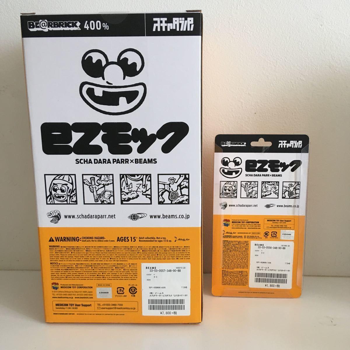 【100% 400%セット】スチャダラパー ベアブリック BEAMS JAPAN ezモック SDP メディコムトイ RSR ライジングサン BOSE ANI SHINCO_画像3