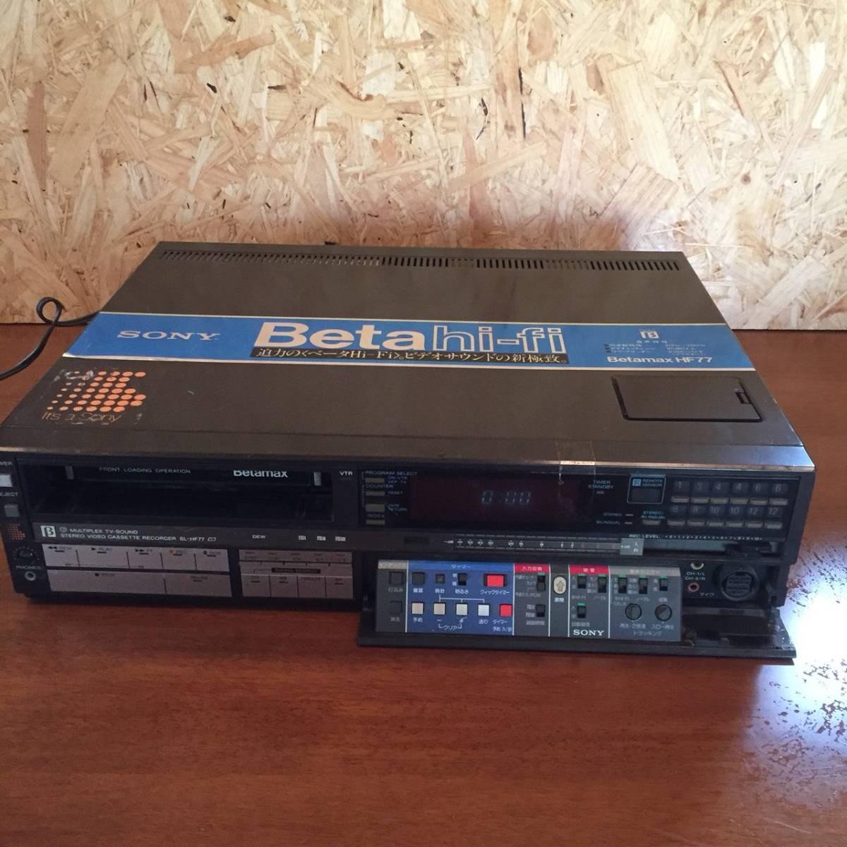 O1-567-0818 SONY Beta ベータビデオデッキ Hi-Fi SL-HF77 通電確認のみなので、ジャンク出品_画像1