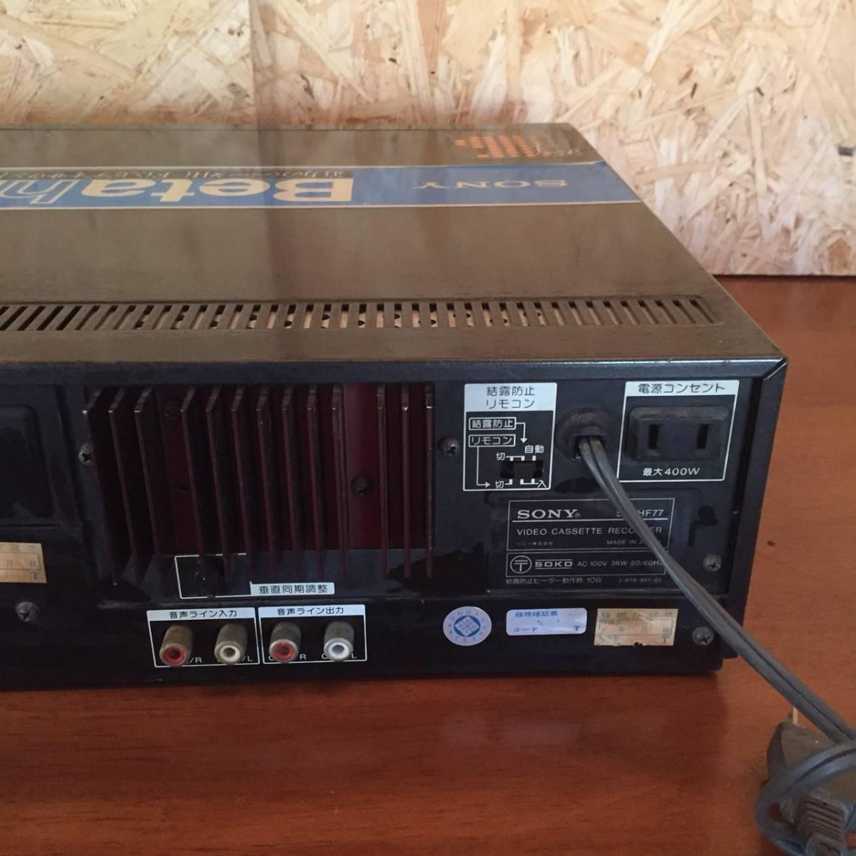 O1-567-0818 SONY Beta ベータビデオデッキ Hi-Fi SL-HF77 通電確認のみなので、ジャンク出品_画像8