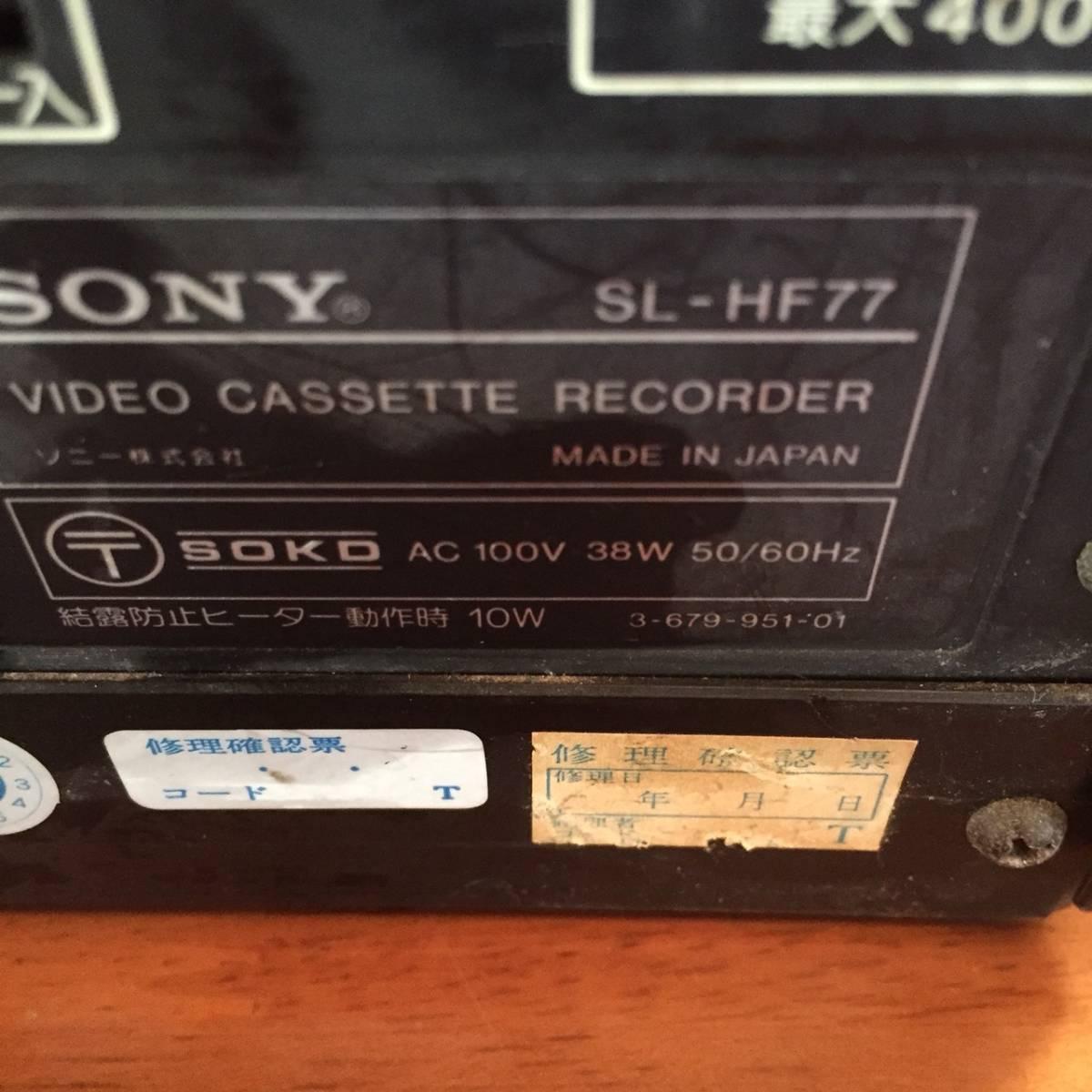 O1-567-0818 SONY Beta ベータビデオデッキ Hi-Fi SL-HF77 通電確認のみなので、ジャンク出品_画像10