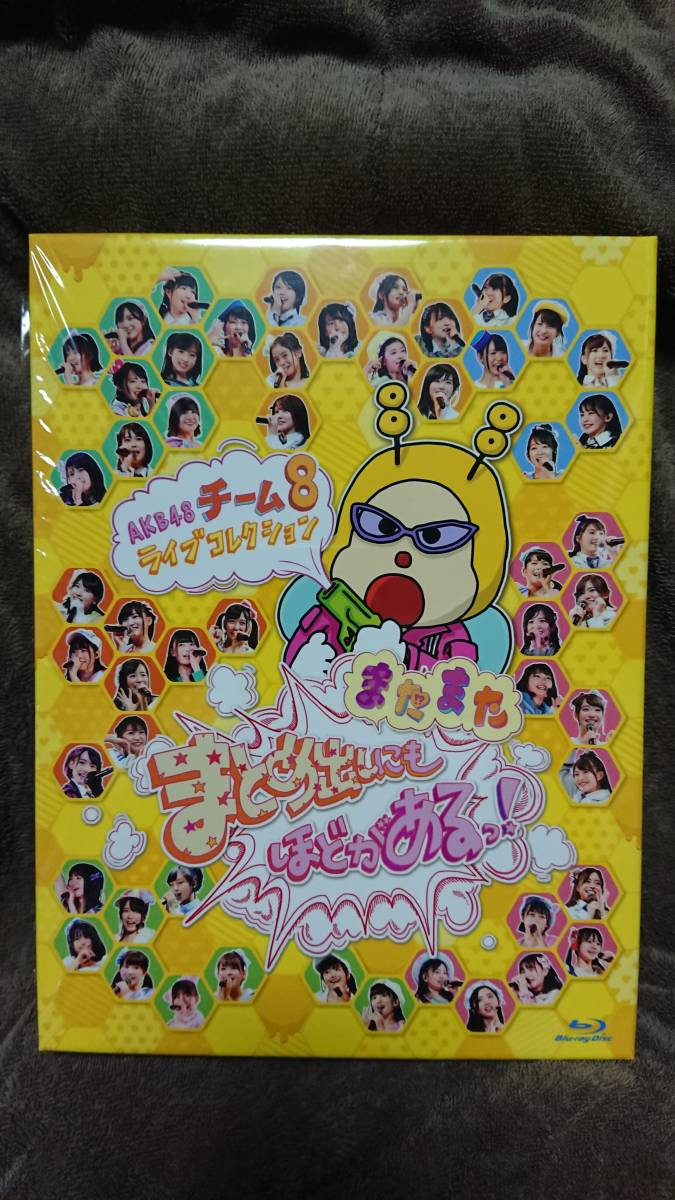 【Blu-ray】AKB48 チーム8 ライブコレクション ~またまたまとめ出しにもほどがあるっ!~直筆落書き入り生写真:佐藤栞・他生写真付