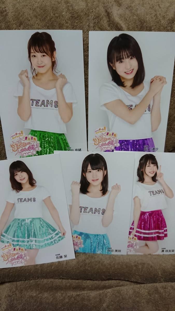 【Blu-ray】AKB48 チーム8 ライブコレクション ~またまたまとめ出しにもほどがあるっ!~直筆落書き入り生写真:佐藤栞・他生写真付_画像3