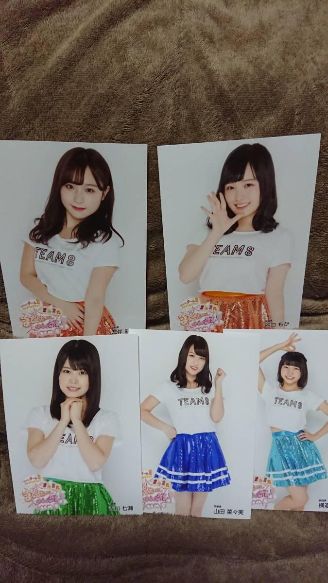 【Blu-ray】AKB48 チーム8 ライブコレクション ~またまたまとめ出しにもほどがあるっ!~直筆落書き入り生写真:佐藤栞・他生写真付_画像4