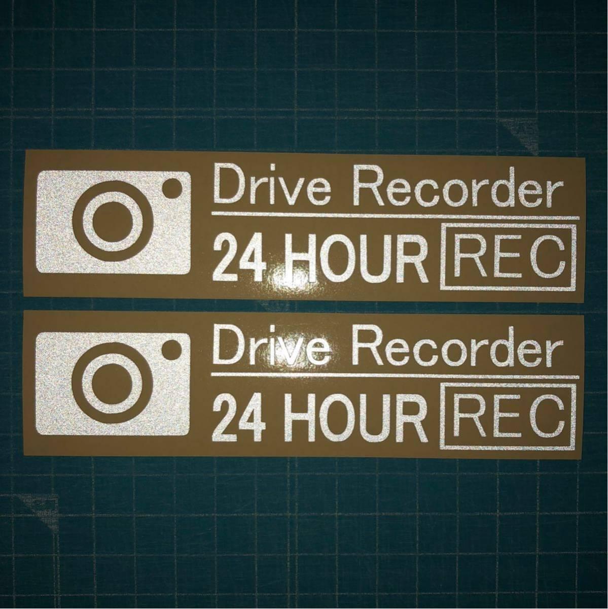 送料無料 ドライブレコーダー セキュリティ 反射ステッカー 24 HOUR REC 反射シルバー 2枚組 ドラレコ21 ヘラフラ usdm jdm
