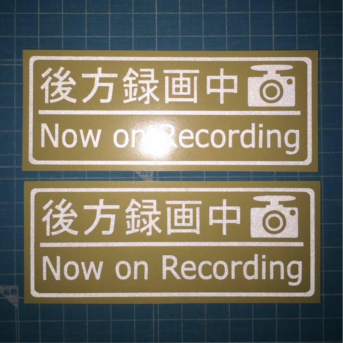 送料無料 反射ドライブレコーダー セキュリティ ステッカー 2枚組 反射シルバー 後方録画中 ドラレコ19 ヘラフラ usdm