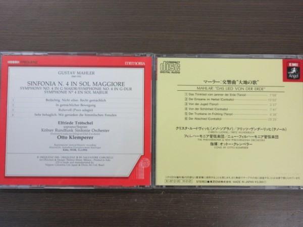 天8//CD////無傷!!///2枚セット★マーラー:交響曲第4番,大地の歌/オットー・クレンペラー(Otto Klemperer)_画像2