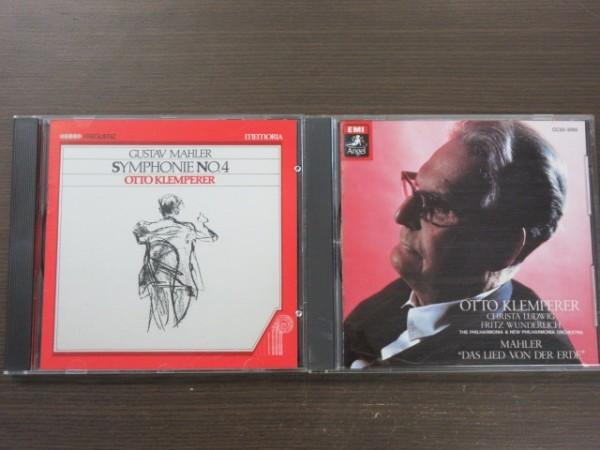 天8//CD////無傷!!///2枚セット★マーラー:交響曲第4番,大地の歌/オットー・クレンペラー(Otto Klemperer)_画像1