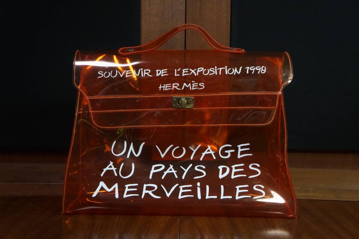 HERMES/エルメス ビニールケリー オレンジ 1998年不思議の国 エルメスへの旅 展覧会入場当選者限定販売品 記念品