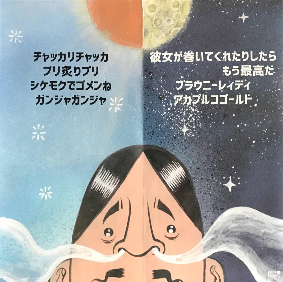送料無料 LP レコード 新品未使用盤 チャッカーズ ファースト 1st 日本解放最前線 アナログ LTD250_画像2