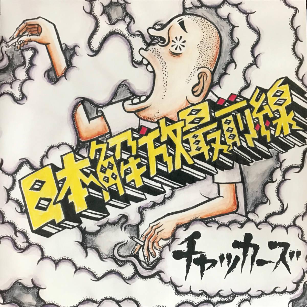送料無料 LP レコード 新品未使用盤 チャッカーズ ファースト 1st 日本解放最前線 アナログ LTD250_画像3