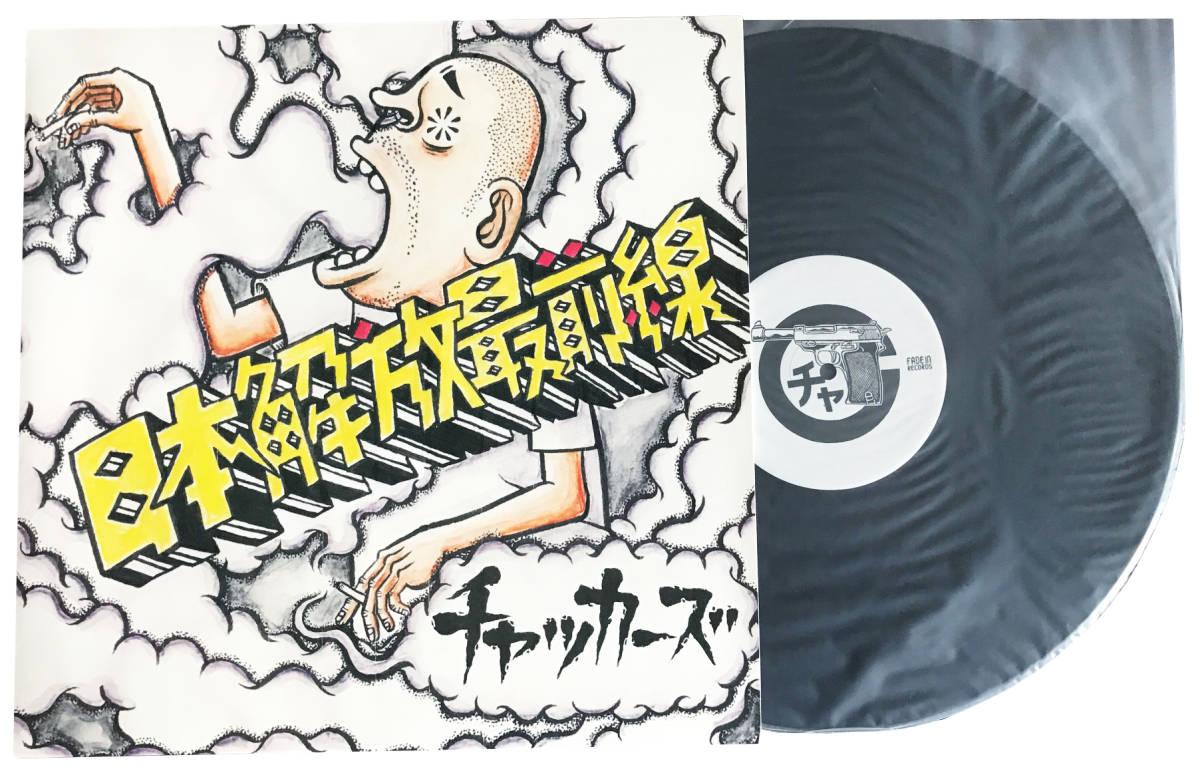 送料無料 LP レコード 新品未使用盤 チャッカーズ ファースト 1st 日本解放最前線 アナログ LTD250