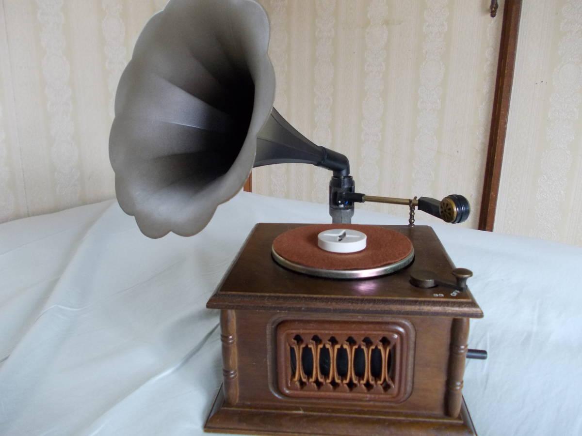 蓄音機型プレーヤー。完品。