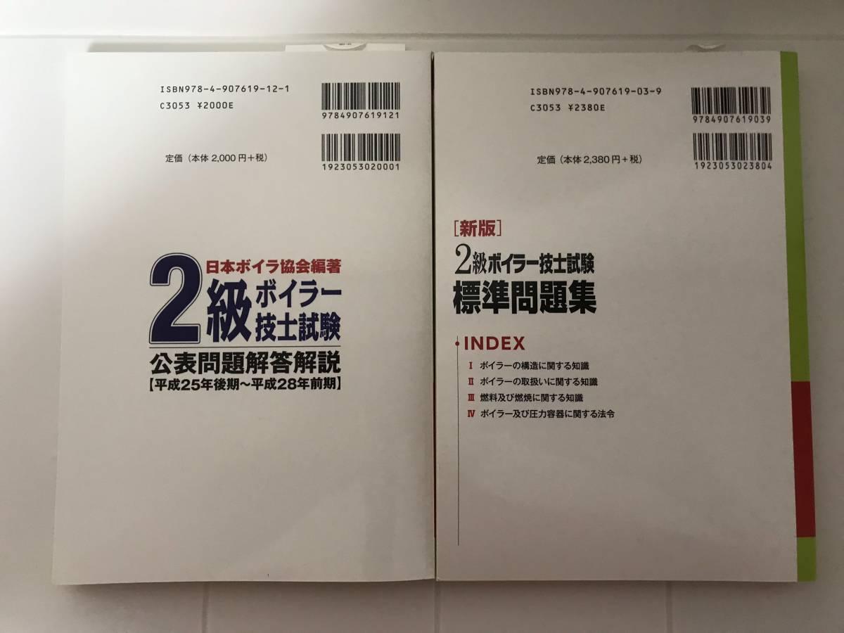 ■即決■新品■2級ボイラー技士試験 テキスト『標準問題集』『公表問題解答解説』■未記入■_画像2