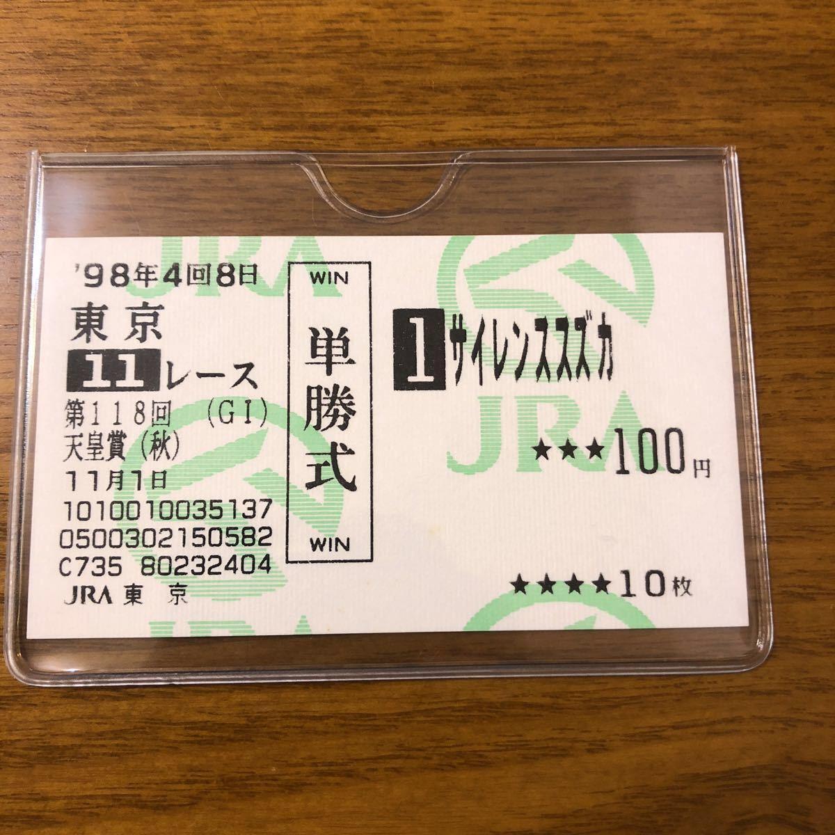 【希少品】サイレンススズカ 1998年 天皇賞・秋 東京(現地)購入 単勝馬券_画像3