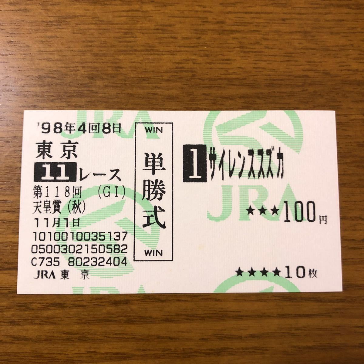 【希少品】サイレンススズカ 1998年 天皇賞・秋 東京(現地)購入 単勝馬券