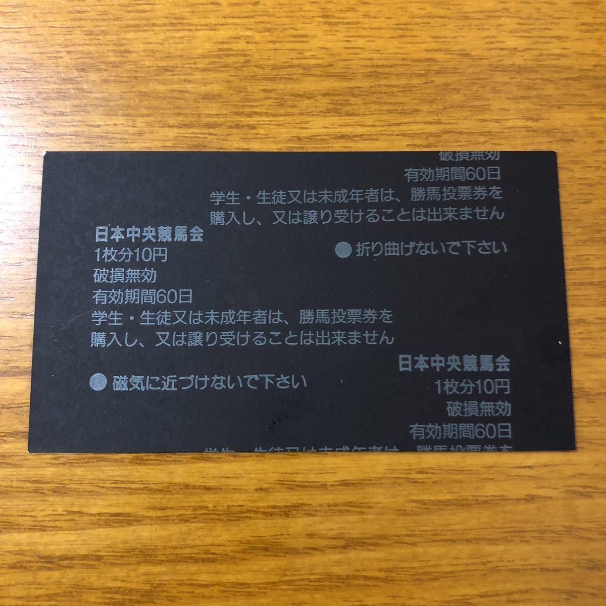【希少品】サイレンススズカ 1998年 天皇賞・秋 東京(現地)購入 単勝馬券_画像2