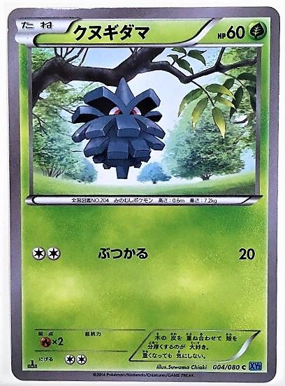 クヌギダマ ポケモンカード XY2 004/080 2014 ポケットモンスター pokemon card_画像1