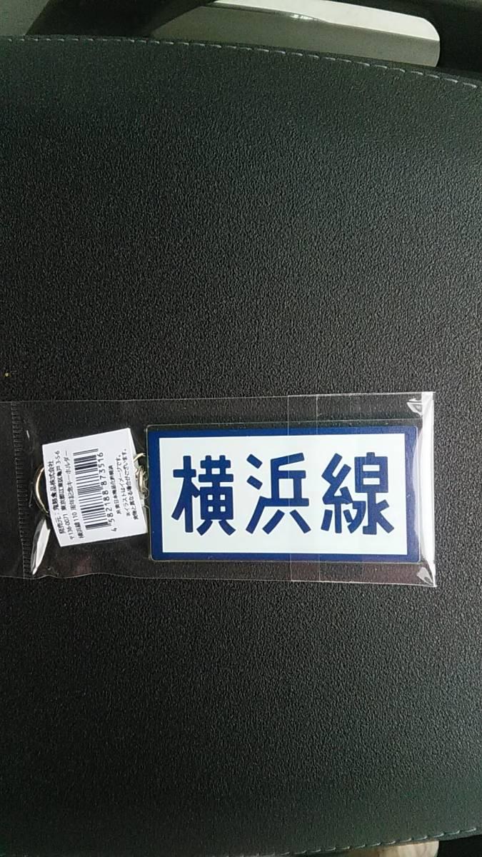 新品未使用 ! JR東日本 横浜線 開業110周年 記念キーホルダー 数量限定品 激レア④_キーホルダー裏面